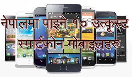 नेपालमा पाइने १० उत्कृस्ट स्मार्टफोन