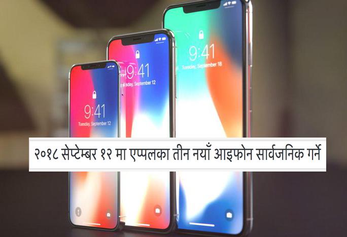 २०१८मा,एप्पलले तीन नयाँ आईफोनहरूको परिचय दिँदै आफ्नोतीन आईफोन लाइनअपजारी राख्ने योजना बनाइरहेको छ।